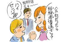 画像:【568号】荒木直美の婚喝百景 もうひとりとは言わせない!
