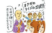 画像:【572号】荒木直美の婚喝百景 もうひとりとは言わせない!