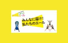 画像:【みんなを応援】チアリーディングチーム&和太鼓部