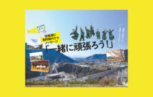 画像:【復興応援】南阿蘇村からのメッセージ