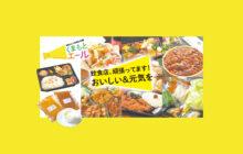 画像:【飲食店を応援】元気を届けるテークアウトメニュー