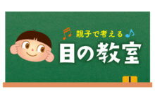 画像:【571号】親子で考える 目の教室 第2回 子どもの目の異変「見逃さないで!小さなサイン」