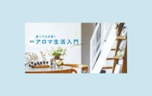 画像:【565号】香りで心を軽く 簡単アロマ生活入門