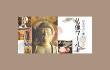 画像:【567号】知るほどに尊い 仏像ワールド[熊本編]