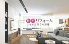 画像:【566号】おうち時間をもっと快適に! 住宅リフォーム 最新お役立ち情報
