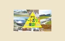 画像:【568号】くまもとアートポリス探訪!