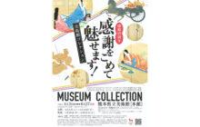 画像:開館45周年 感謝をこめて魅せます! 美術館コレクション