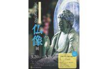 画像:~いつき、祈りのかたち~ 五木を見守る仏像展