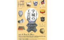 画像:宇城の工芸展