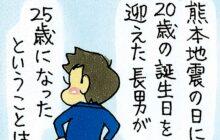 画像:【571号】おっぱいの達人 第1275回