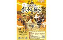 画像:5/23(日)、清正公さん狂言「熊本三獣士」