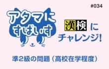 画像:【571号】アタマにすぱいす#034(漢検準2級)