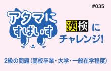 画像:【573号】アタマにすぱいす#035(漢検2級)