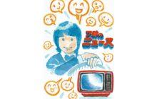 画像:【576号】カルチャールーム – 円盤で時間旅行 嶋田宣明 97回