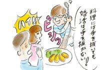 画像:【577号】荒木直美の婚喝百景 もうひとりとは言わせない!