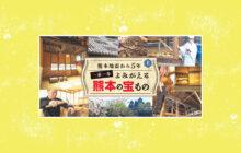 画像:【570号】熊本地震から5年 一歩一歩よみがえる 熊本の宝もの(上)