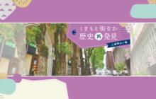 画像:【576号】くまもと街なか歴史再発見 上通界わい編