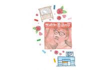 画像:【580号】カルチャールーム – 円盤で時間旅行 嶋田宣明 98回