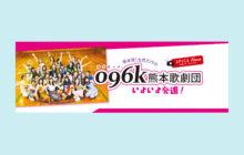画像:【574号】すぱいすフォーカス – 熊本発!女性だけの096k(オクロック)熊本歌劇団 いよいよ発進!