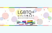画像:【577号】LGBTQ+について考えよう
