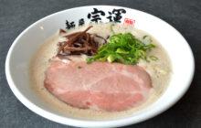 画像:【580号】麺's すぱいす – 熊本市中心部から昨秋移転した人気店 麺屋 宗運(そううん)