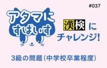 画像:【584号】アタマにすぱいす#037(漢検3級)