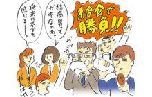 画像:【585号】荒木直美の婚喝百景 もうひとりとは言わせない!
