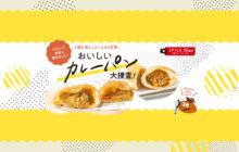 画像:【578号】すぱいすフォーカス – おいしいカレーパン大捜査!