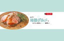 画像:【580号】すぱいすフォーカス – 今どき冷凍グルメでおうちの食事をちょっと豪華に!
