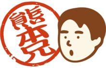 画像:【583号】工事郎のぎゃんときゃぎゃん言う -其の102-