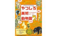 画像:やつしろ美術動物園2 ~博物館には動物がいっぱい!~