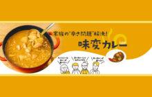 """画像:【583号】すぱいすフォーカス – 家族の""""辛さ問題""""解決! 味変カレー"""