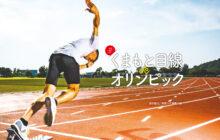 画像:【584号】くまもと目線 de オリンピック