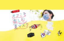 画像:【584号】すぱいすフォーカス – オフこそ楽しむ夏マスク