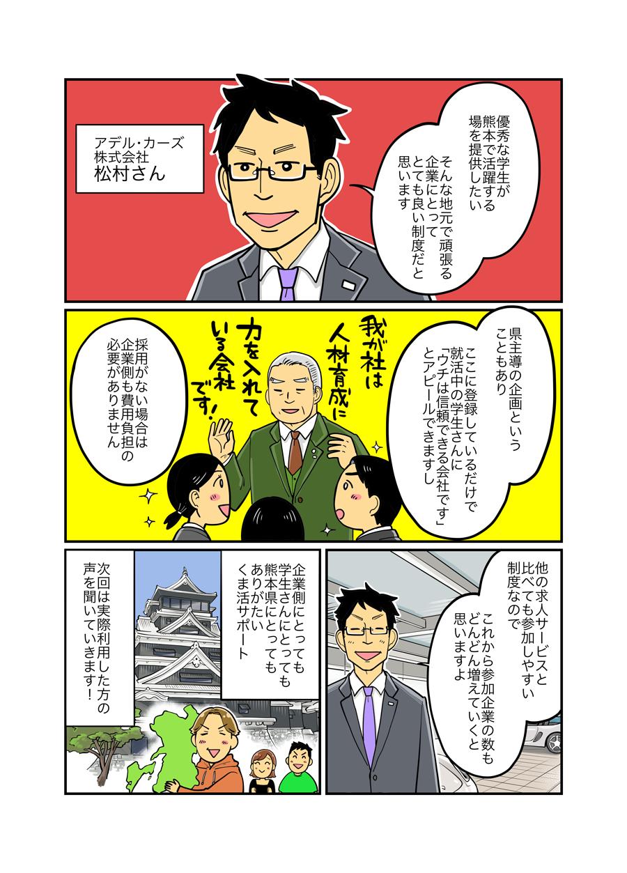くま活サポート4枚目