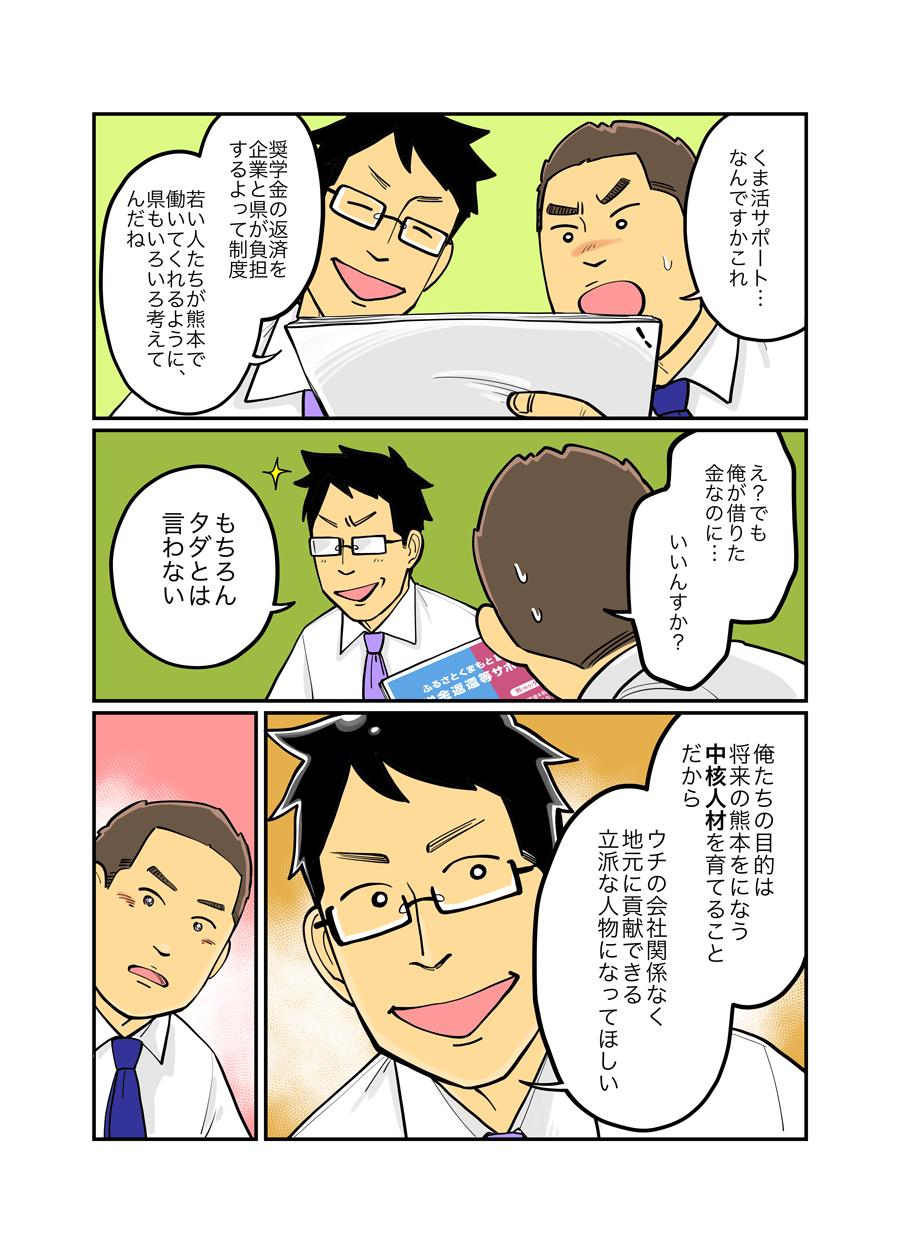 くま活サポート11枚目