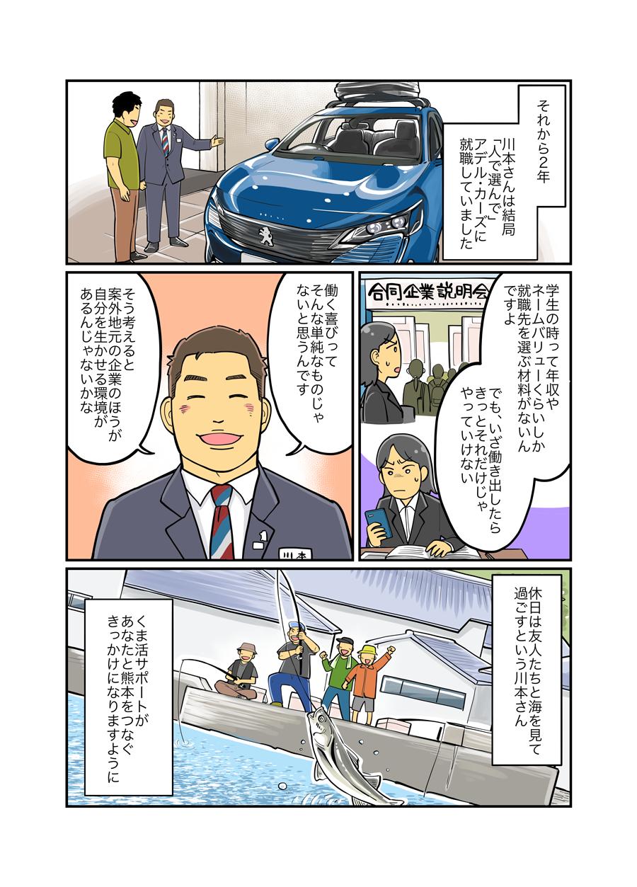 くま活サポート12枚目