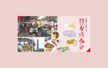 画像:【589号】食べて買って 熊本で味わう 台湾気分
