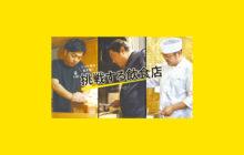 画像:【590号】コロナ禍を生き抜く 挑戦する飲食店
