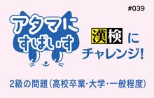 画像:【592号】アタマにすぱいす#039(漢検2級)