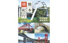 画像:「熊本の橋」ガイドブックの決定版