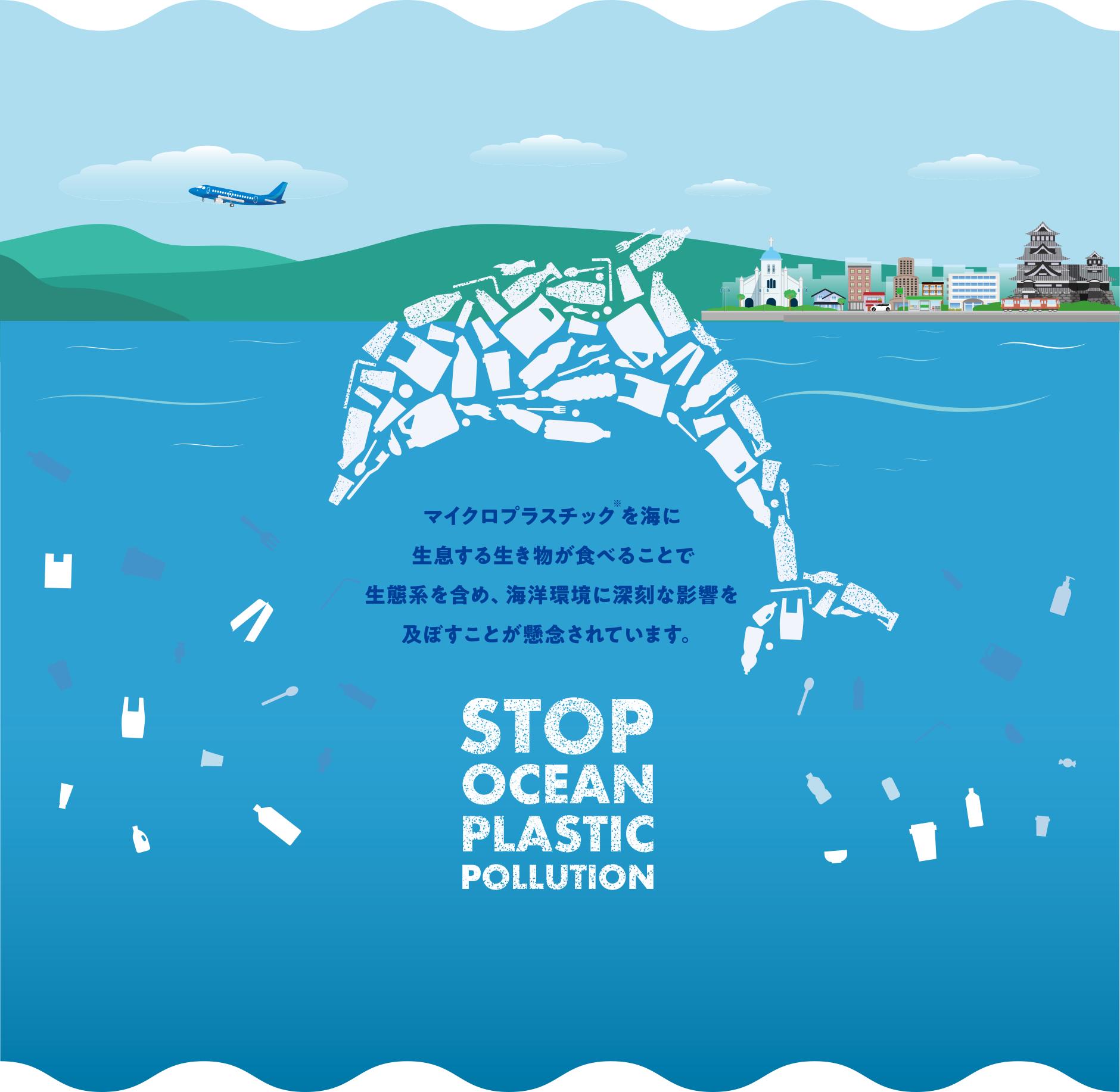 マイクロプラスチック(※)を海に生息する生き物が食べることで生態系への影響など、海洋環境に深刻な影響を引き起こします。