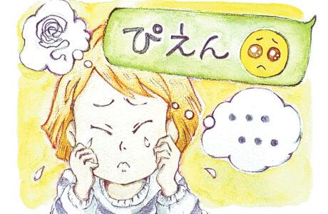 イラスト/さいき ゆみ