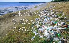 画像:世界中で海洋プラスチックごみが大きな問題になっています!