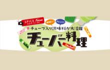 画像:【591号】すぱいすフォーカス – チューブ入り調味料が大活躍 チューバー料理