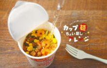 画像:【593号】ひと工夫で楽しさ広がる! カップ麺ちょい足しアレンジ