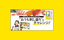 """画像:【594号】家飲みに映える一皿 好きな魚介で作る """"おうち刺し盛り""""にチャレンジ!"""
