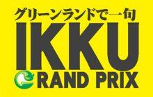 画像:「IKKUグランプリ」で豪華賞品ゲット